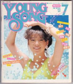 中森明菜 (Akina Nakamori), 80's idol Japan.