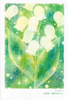オリジナルのパステルアート作品をポストカードにしました。【スズラン】花言葉:「幸福が訪れる」はがきサイズ/インクジェットプリント|ハンドメイド、手作り、手仕事品の通販・販売・購入ならCreema。 Art And Illustration, Pastel Art, Creative Art, Watercolor Paintings, Plant Leaves, Projects To Try, My Arts, Wallpaper, Drawings