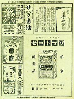 滑稽9 Vintage Graphic Design, Retro Design, Graphic Design Inspiration, Typography Design, Logo Design, Chinese Posters, Newspaper Design, Poster Layout, Japan Design