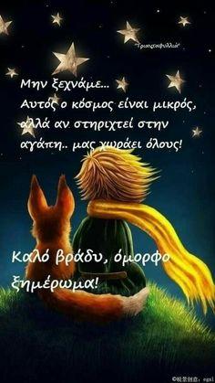 Good Night, Good Morning, Night Wishes, Night Photos, Life Quotes, Funny, Pos, Oreo, Ravelry