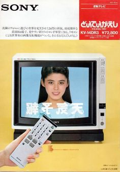 Television Set, Japanese Prints, Graphic Design Art, Print Ads, Appliance, Product Design, Sony, Electric, Gadgets