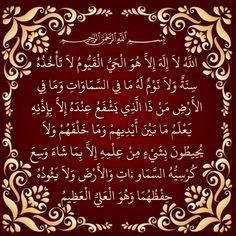 Prayer For The Day, Islamic Phrases, Quran, Chalkboard Quotes, Art Quotes, Prayers, Projects To Try, Holiday Decor, Golf