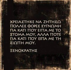 Χωρις σχολια Greek Quotes, Wise Quotes, Poetry Quotes, Motivational Quotes, Inspirational Quotes, Stealing Quotes, Engineering Quotes, Greek Words, Hard Truth