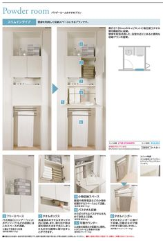 36 Best 洗面所 棚 images Room Planning, Washroom, Bathroom Organization, Powder Room, Laundry Room, Storage Spaces, Ideal Home, Locker Storage, House Plans