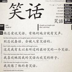 xiào huà - 笑话 - hsk4