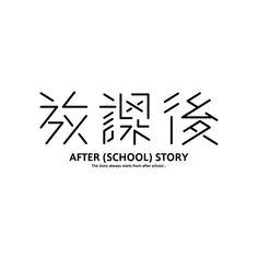 #深夜の真剣作字60分一本勝負 まとめ (4ページ目) - Togetter Typography Ads, Typo Logo, Graphic Design Typography, Lettering, Word Design, Text Design, Chinese Fonts Design, Text Symbols, Typographie Logo