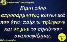 #ig_lifo #ancientmemes #instalifo #greecelover_gr #greecesummer #ig_athens #ig_greece #athens #thessaloniki #santorini #paros #mikonos #kerkyra #greecelover_gr #greecestagram #instagram #instagreece #instaphoto #instalike Funny Greek Quotes, Funny Quotes, Ancient Memes, Teenager Posts, True Stories, Sarcasm, Just In Case, Me Quotes, Funny Pictures