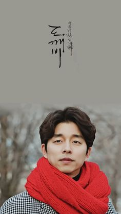 Goblin ❤❤ 공유 Gong Yoo ♡♡ Life was its usual and then there's Yoo. Kim Min, Lee Min Ho, Asian Actors, Korean Actors, Goblin Korean Drama, Goblin Gong Yoo, Goblin Kdrama, Yoo Gong, Korean Eye Makeup