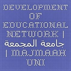 Development of educational network | جامعة المجمعة | Majmaah University