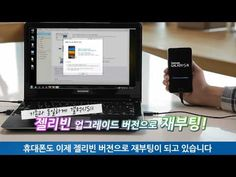 Now, the Samsung GALAXY S2 Android 4.1.2 update is launched in Korea, so it is likely to start a worldwide rollout of the GALAXY S2 update soon