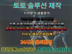 토토솔루션 판매, 관리, 놀이터개설 파격가 솔루션카톡:soft2580 스카이프:soft2580
