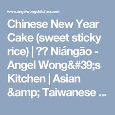 Chinese New Year Cake (sweet sticky rice) | 年糕  Niángāo - Angel Wong's Kitchen | Asian & Taiwanese Recipes Made Simple & Fun