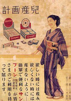 エーザイの避妊薬「サンプーン」の広告 1951年 Advertising History, Old Advertisements, Retro Advertising, Retro Ads, Vintage Ads, Vintage Posters, Retro Housewife, Medical Art, Japanese Poster
