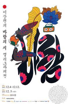 [갤러리뚱] '전통과 현대' 또 다른 시각 문자, 이상현의<바람의 시>캘리그래피전