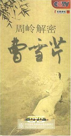 年份:2008, 简介:八七版电视剧《红楼梦》编剧周岭通过史料讲述了《 #红楼梦 》作者 #曹雪芹 的相貌、脾气秉性、行事风格,以及曹雪芹的诗歌、卒年和年龄。 #百家讲坛 #LectureRoom #CaoXueqin #Author #HongLouMeng #DreamOfTheRedChamber #TheStoryOfTheStone #FourGreatClassicalNovels