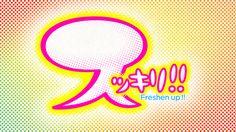 Sukkiri_OP_10.jpg 1,920×1,080 ピクセル
