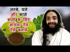 In this video Nityanandam Shree explained about Homemade Amla hair oil recipe for long lasting hair, thick hair and black hair. After watching this video If . Hair Remedies For Growth, Hair Growth, Santa Barbara, Yogic Diet, Amla Hair Oil, Cervical Pain, Beauty Tips, Beauty Hacks, Action News