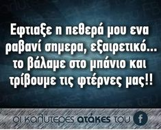 Funny Greek, Funny Jokes, Funny Shit, Lol, Humor, Words, Quotes, Ship, Funny Things