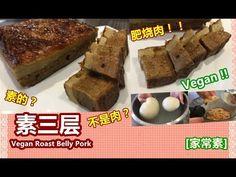 "~""素三层 Vegan Roast Belly Pork""~用面筋团料理的""素""烧肉,卖相非常的像,几可乱真![家常素Homemade Vegan] - YouTube Vegan Meals, Vegetarian Recipes, Seitan Recipes, Vegan Roast, Pork Belly, Pork Roast, Salad, Make It Yourself, Meat"