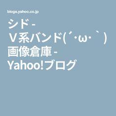 シド - V系バンド(´・ω・`)画像倉庫 - Yahoo!ブログ