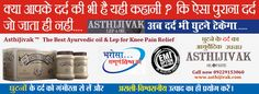 Asthi Jivak is one such multi-beneficial ayurvedic knee pain relief oil and lep endowed with natural healing ingredients. This medicine is a permanent knee pain cure for all age groups. Manufactured by an Ayurvedic organization 'Saptarishi Herbals', this product is very effective in all kinds of problems related to knee pain such as arthritis, gout, inflammation, pain and stiffness. The combination of this ingenious oil and lep increases warmth and lubrication in the knee joint; making it…