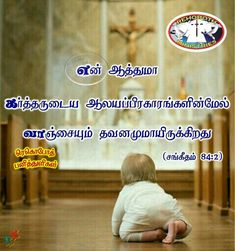 """"""" My soul longs, yes, faints for the courts of the Lord """" - (Psalms Bible Words In Tamil, Matthew 5 14 16, Bible Quotes, Bible Verses, Psalm 84, Light Of The World, Yearning, Heavenly Father, You Are The Father"""