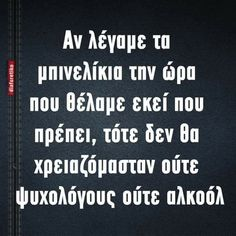 Funny Greek, Greek Quotes, Out Loud, Letter Board, Funny Quotes, Jokes, Cards Against Humanity, Lol, Humor