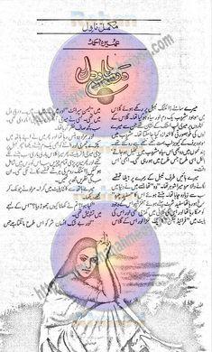 Darbar E Dil By Umera Ahmed Romantic Novels Novels To Read Online Romantic Novels To Read