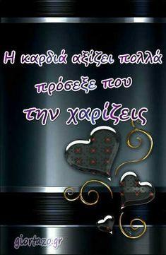 ΑΓΑΠΗ ΕΙΚΟΝΕΣ FACEBOOK giortazo.gr Ailee, Forever Love, Facebook, Endless Love