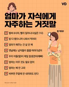 Korean Handwriting, Korean Quotes, Old Wife, Bullet Journal Art, Cute Doodles, Funny Cartoons, Life Hacks, Infographic, Typography
