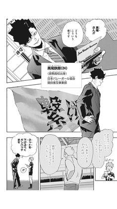 Manga Art, Anime Manga, Manhwa, Kuroo Tetsurou, Haikyuu Wallpaper, 2d Character, Haikyuu Manga, Manga Covers, Anime People