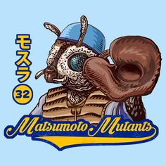 Kaiju Baseball- Mothra - NeatoShop