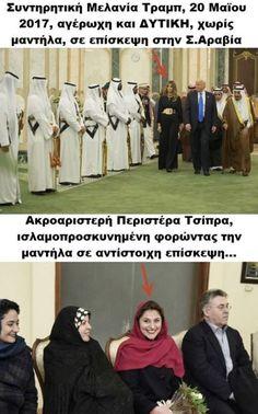 Μ' αρέσει που αυτοαποκαλούνται και προοδευτικοί ! The Secret, Greece, Politics, Facts, Funny, Greece Country, Ha Ha, Hilarious, Truths