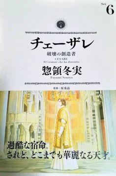 Shoujo, Cover, Books, Marriage, Libros, Book, Book Illustrations, Libri