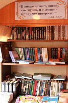 Трамвай с библиотекой, Bookcase, Shelves, Home Decor, Shelving, Shelving Racks, Bookshelves, Interior Design, Home Interior Design, Book Stands
