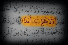 "(وﻻيظلم ربك أحدا"").... Quran Karim, Quran Verses, Holy Quran, Hadith, Allah, Wise Words, Qoutes, Meditation, Religion"