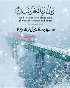 Islam Religion: Quran Verses In Urdu Beautiful Quran Quotes, Quran Quotes Inspirational, Quran Verses About Love, Quran Karim, Quran Urdu, Hazrat Ali Sayings, Islamic Quotes Wallpaper, Quotes Deep Feelings, Quran Translation