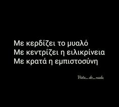 Best Quotes, Love Quotes, Inspirational Quotes, Greek Quotes, Love Words, Picture Quotes, Mindfulness, Wisdom, Reading