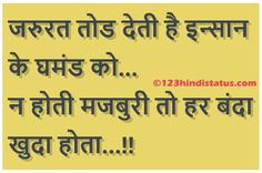 Best hindi status ever in hindi font