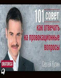 Сергей Кузин - 101 совет, как отвечать на провокационные вопросы