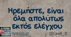 Funny Tips, Stupid Funny Memes, Favorite Quotes, Best Quotes, Funny Greek, Greek Quotes, English Quotes, Funny Stories, True Words