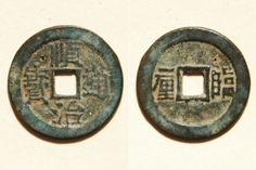 A 'Shun Zhi Tong Bao' (顺治通寶) 1 cash coin cast from 1653-1657 AD during the reign of Emperor Shunzhi (1644-1661 AD). The reverse side of this 'Yi Li' (one li = .0373 grams) series issue features the Chinese character 'Lin' (臨) indicating this coin was cast at the Linqing Mint located in Shandong Province.  25mm in size; 3 grams in weight.   S-1396.