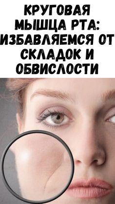 Massage Tips, Face Massage, Diy Beauty, Beauty Makeup, Beauty Hacks, Face Yoga Exercises, Glossy Eyes, Face E, Face Skin Care