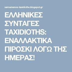 ΕΛΛΗΝΙΚΕΣ  ΣΥΝΤΑΓΕΣ  TAXIDIOTHS: ΕΝΑΛΛΑΚΤΙΚΑ ΠΙΡΟΣΚΙ ΛΟΓΩ ΤΗΣ ΗΜΕΡΑΣ!