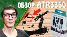 Audio technica ATR3350. Как выбрать петличный конденсаторный микрофон пе...