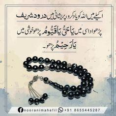 Read it carefully Duaa Islam, Islam Hadith, Allah Islam, Islam Muslim, Islam Quran, Alhamdulillah, Islam Beliefs, Islamic Prayer, Islamic Teachings