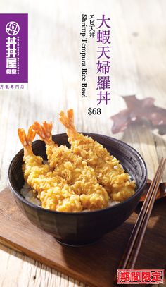 Menu Design, Food Design, Japanese Palace, Restaurant Ad, Food Posters, Shrimp Tempura, Food Branding, Japanese Food, Fried Chicken