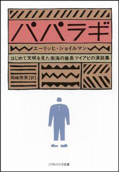 パパラギ はじめて文明を見た南海の酋長ツイアビの演説集 (ソフトバンク文庫)   エーリッヒ・ショイルマン http://www.amazon.co.jp/dp/4797352396/ref=cm_sw_r_pi_dp_LJIywb0D8S115