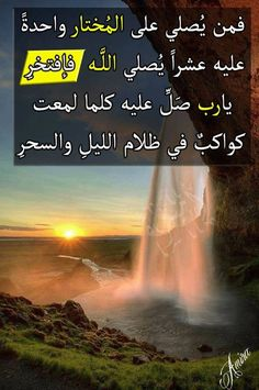 اللهم صل وسلم وبارك على شفيعنا وحبيبنا محمد وعلى آله وصحبه الطيبين الطاهرين