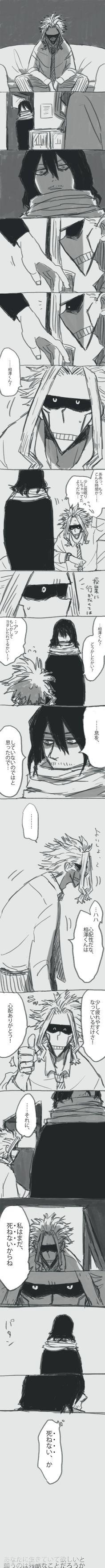 Boku no Hero Academia || All Might, Aizawa Shouta.